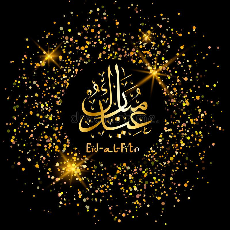Eid ul fitr greetings hagaag eid ul fitr greetings m4hsunfo